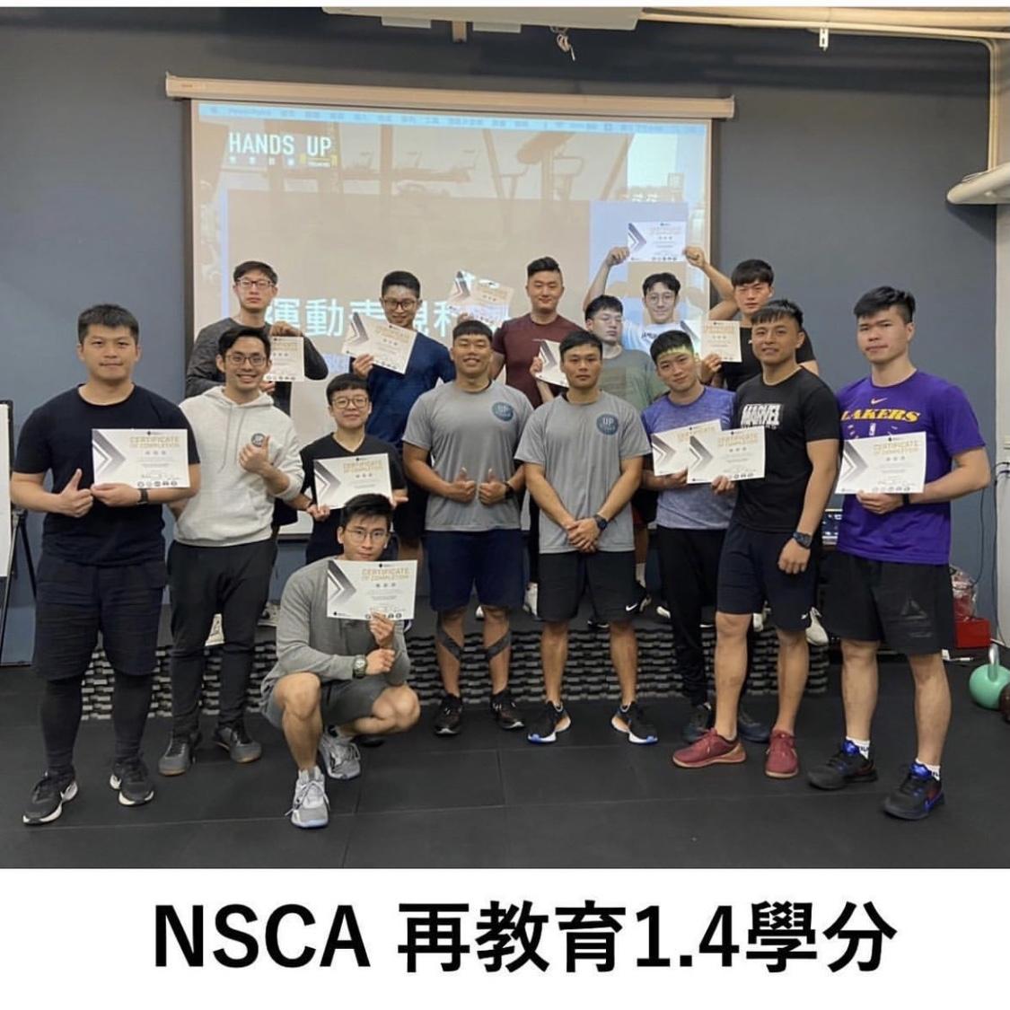 NSCA再教育學分