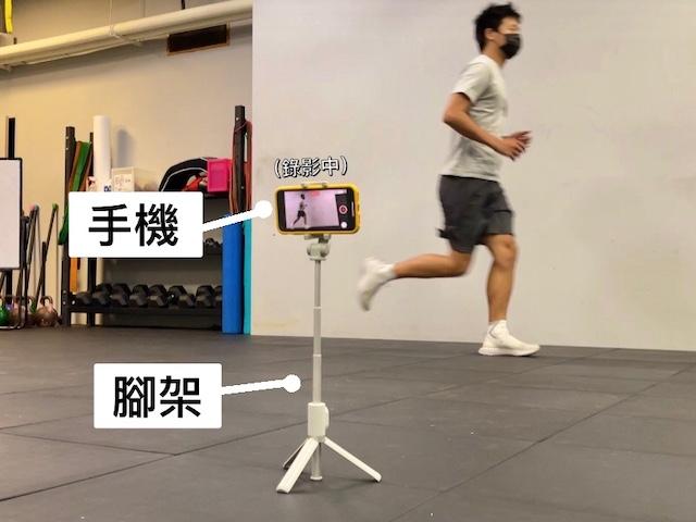 使用手機和腳架便可記錄跑姿