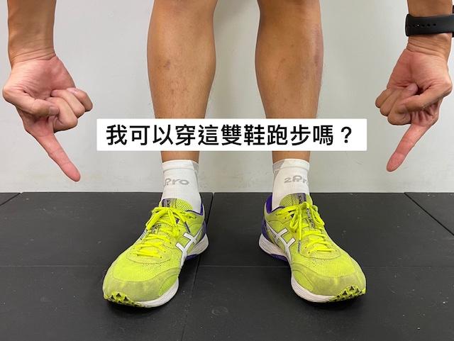 跑步應該穿什麼鞋子?